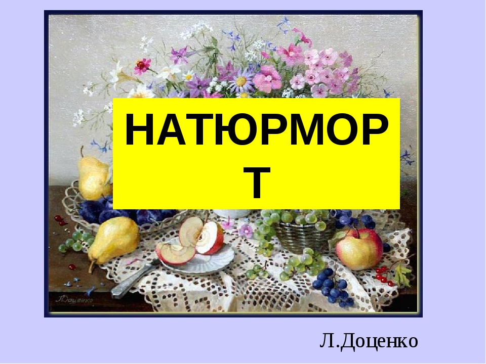 Л.Доценко НАТЮРМОРТ