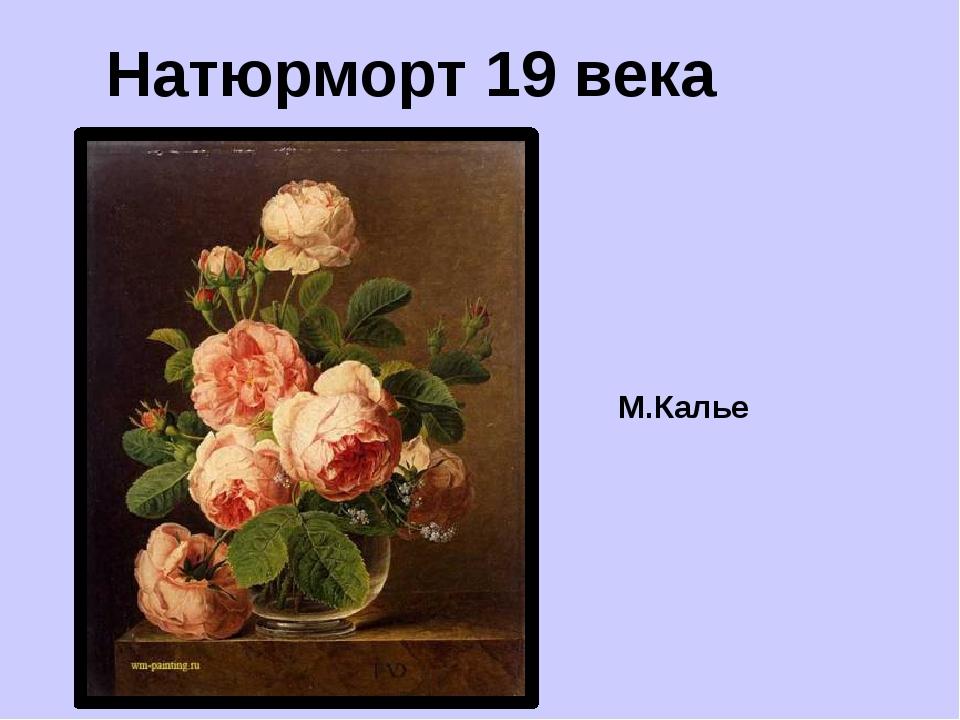 Натюрморт 19 века М.Калье