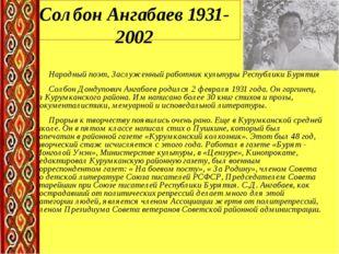 Солбон Ангабаев 1931-2002 Народный поэт, Заслуженный работник культуры Респуб