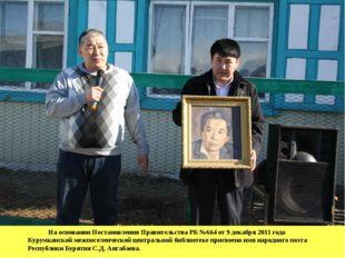 На основании Постановления Правительства РБ №664 от 9 декабря 2011 года Курум