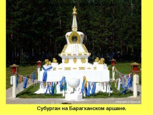 Субурган на Барагханском аршане. К стихотворению «Бархан-гора»