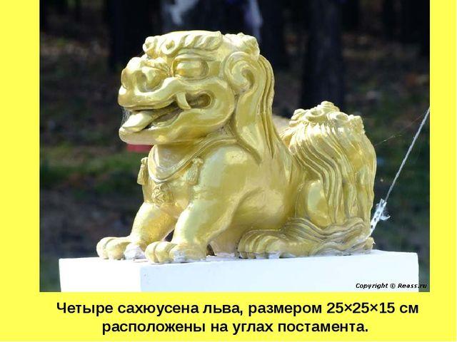Четыре сахюусена льва, размером 25×25×15 см расположены на углах постамента.