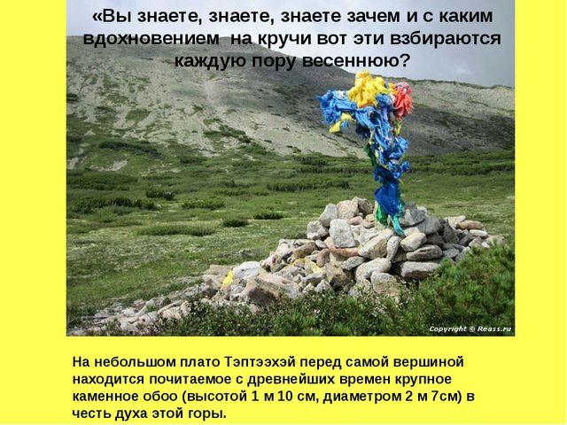 На небольшом плато Тэптээхэй перед самой вершиной находится почитаемое с древ...