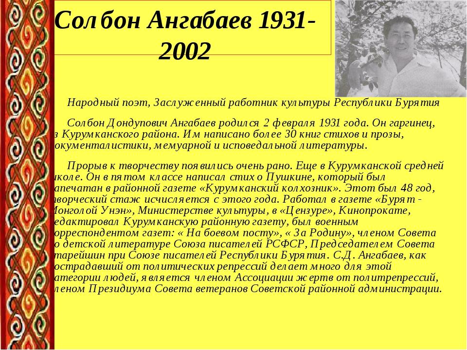Солбон Ангабаев 1931-2002 Народный поэт, Заслуженный работник культуры Респуб...