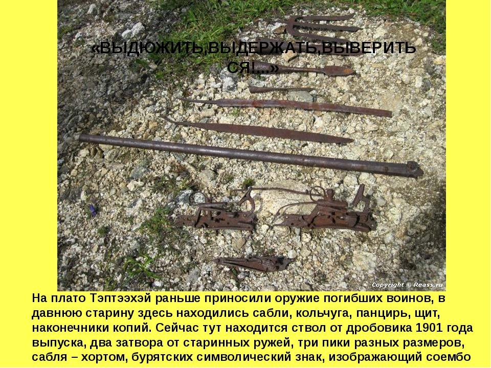 На плато Тэптээхэй раньше приносили оружие погибших воинов, в давнюю старину...
