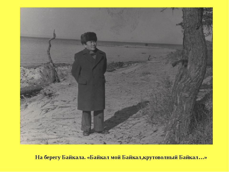 На берегу Байкала. «Байкал мой Байкал,крутоволный Байкал…»