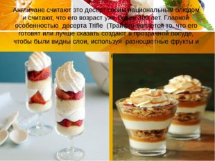 Англичане считают это десерт своим национальным блюдом и считают, что его воз