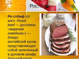 Ростбиф Ро́стбиф (от англ.Roast beef— дословно «жареная говядина»)— блюдо