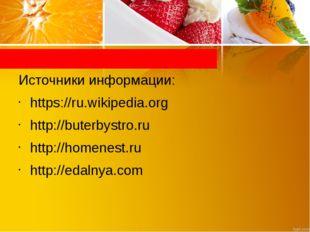 Источники информации: https://ru.wikipedia.org http://buterbystro.ru http://