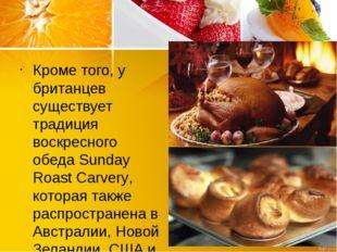 Кроме того, у британцев существует традиция воскресного обеда Sunday Roast C