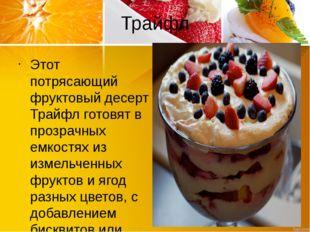 Трайфл Этот потрясающий фруктовый десерт Трайфл готовят в прозрачных емкостях