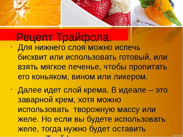 Рецепт Трайфола. Для нижнего слоя можно испечь бисквит или использовать готов...