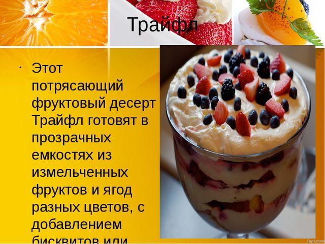 Трайфл Этот потрясающий фруктовый десерт Трайфл готовят в прозрачных емкостях...
