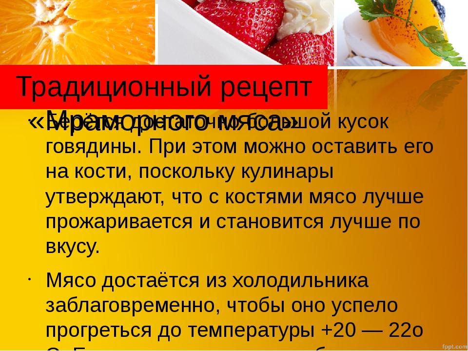 Традиционный рецепт «Мраморного мяса» Берётся достаточно большой кусок говяди...