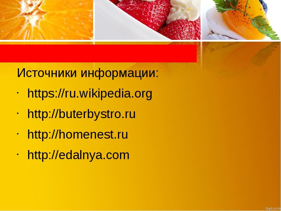 Источники информации: https://ru.wikipedia.org http://buterbystro.ru http://...