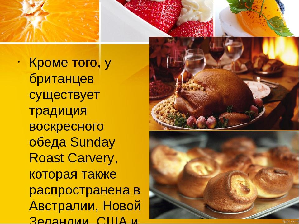 Кроме того, у британцев существует традиция воскресного обеда Sunday Roast C...