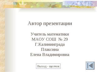 Автор презентации Учитель математики МАОУ СОШ № 29 Г.Калининграда Плаксина Ел