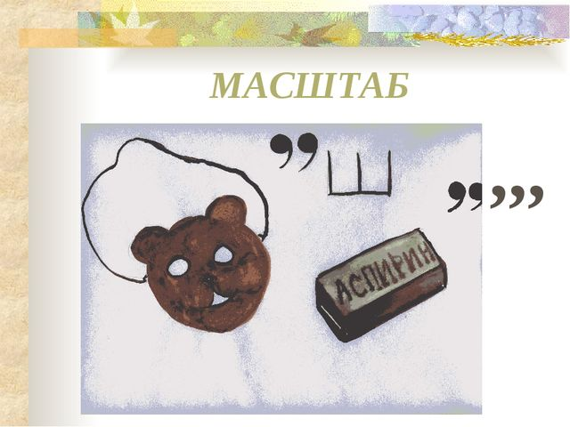МАСШТАБ ,,,