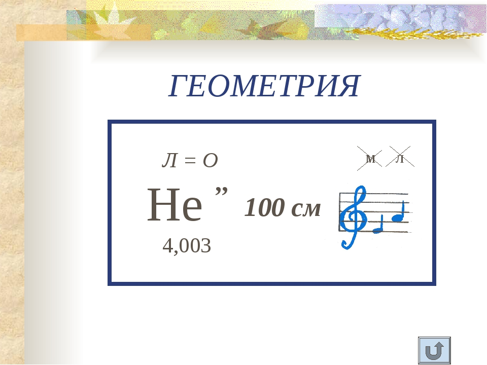 ГЕОМЕТРИЯ Не Л = О 4,003 ,, 100 см м л