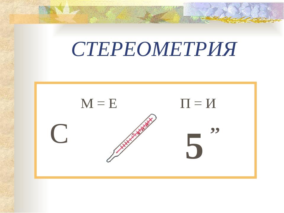 СТЕРЕОМЕТРИЯ С М = Е П = И 5 ,,