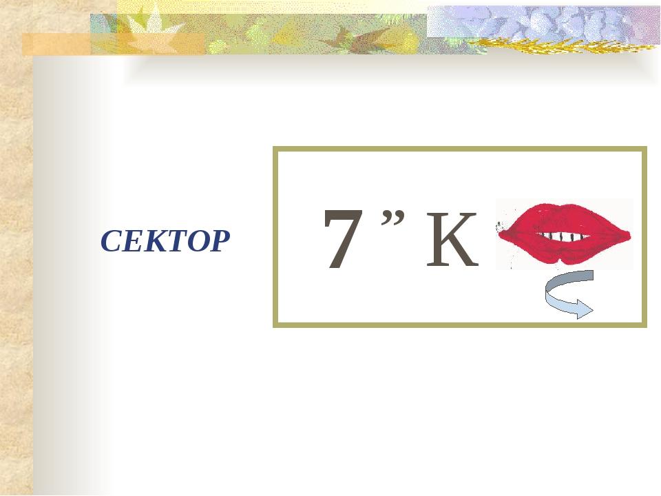 7 ,, К СЕКТОР