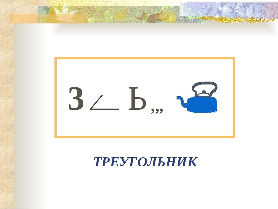 3 Ь ,,, ТРЕУГОЛЬНИК