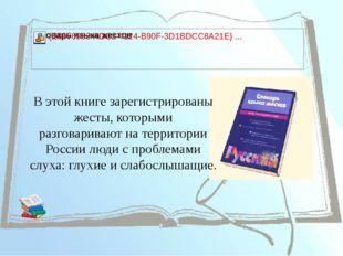 В этой книге зарегистрированы жесты, которыми разговаривают на территории Рос