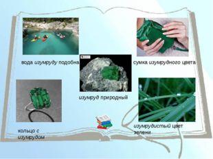 сумка изумрудного цвета изумруд природный кольцо с изумрудом изумрудистый цв