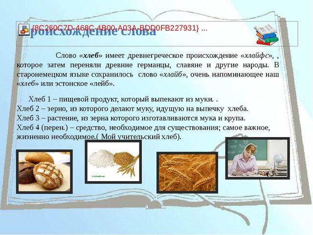 Слово «хлеб» имеет древнегреческое происхождение «хлайфс», , которое затем п...