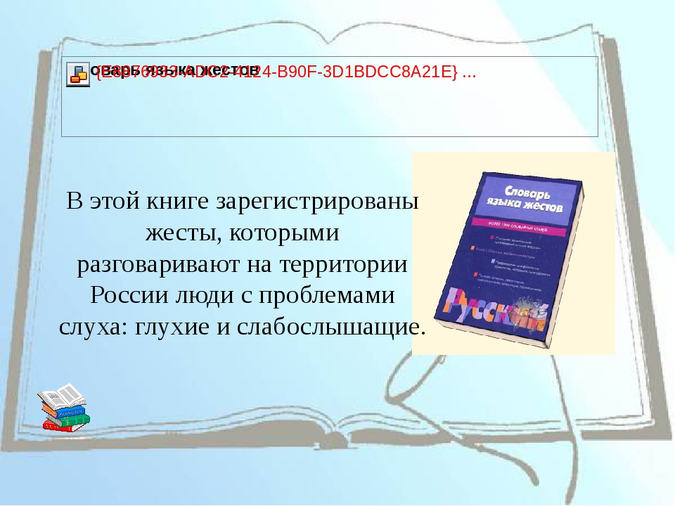 В этой книге зарегистрированы жесты, которыми разговаривают на территории Рос...