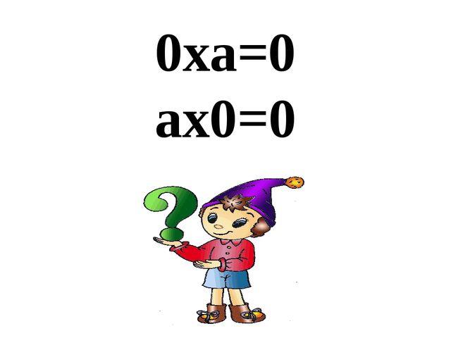 0ха=0 ах0=0