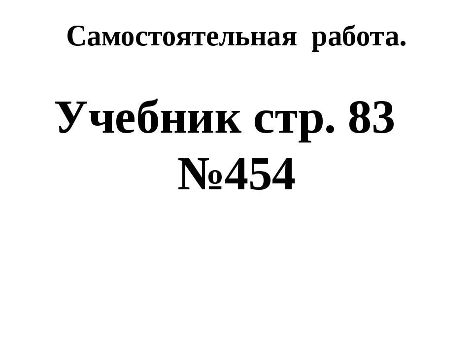 Самостоятельная работа. Учебник стр. 83 №454