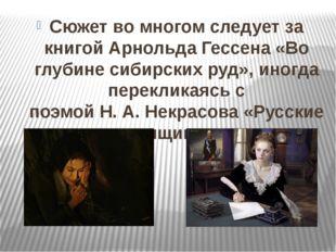 Сюжет во многом следует за книгойАрнольда Гессена «Во глубине сибирских руд»