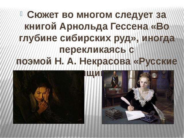 Сюжет во многом следует за книгойАрнольда Гессена «Во глубине сибирских руд»...