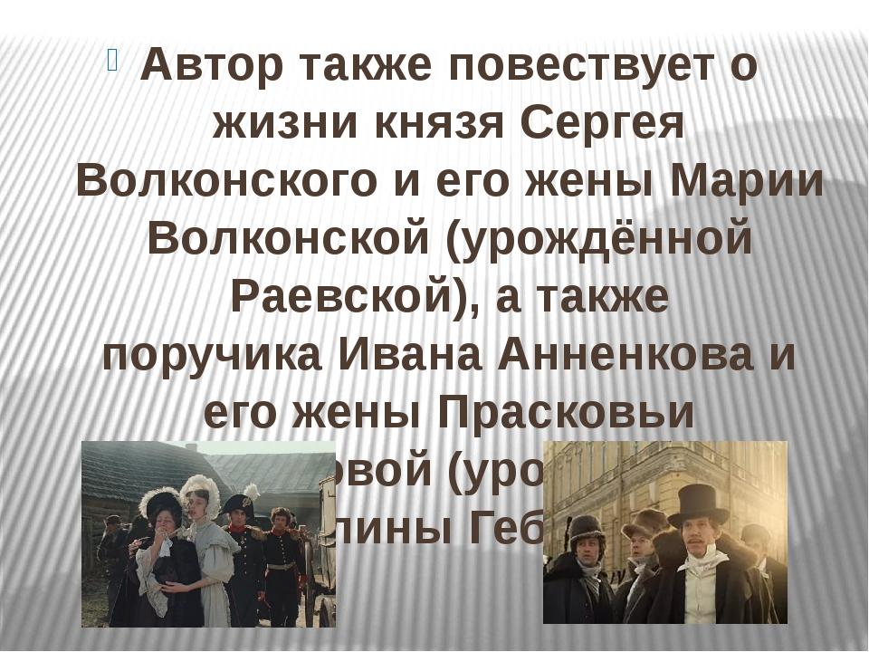 Автор также повествует о жизни князяСергея Волконскогои его женыМарии Волк...