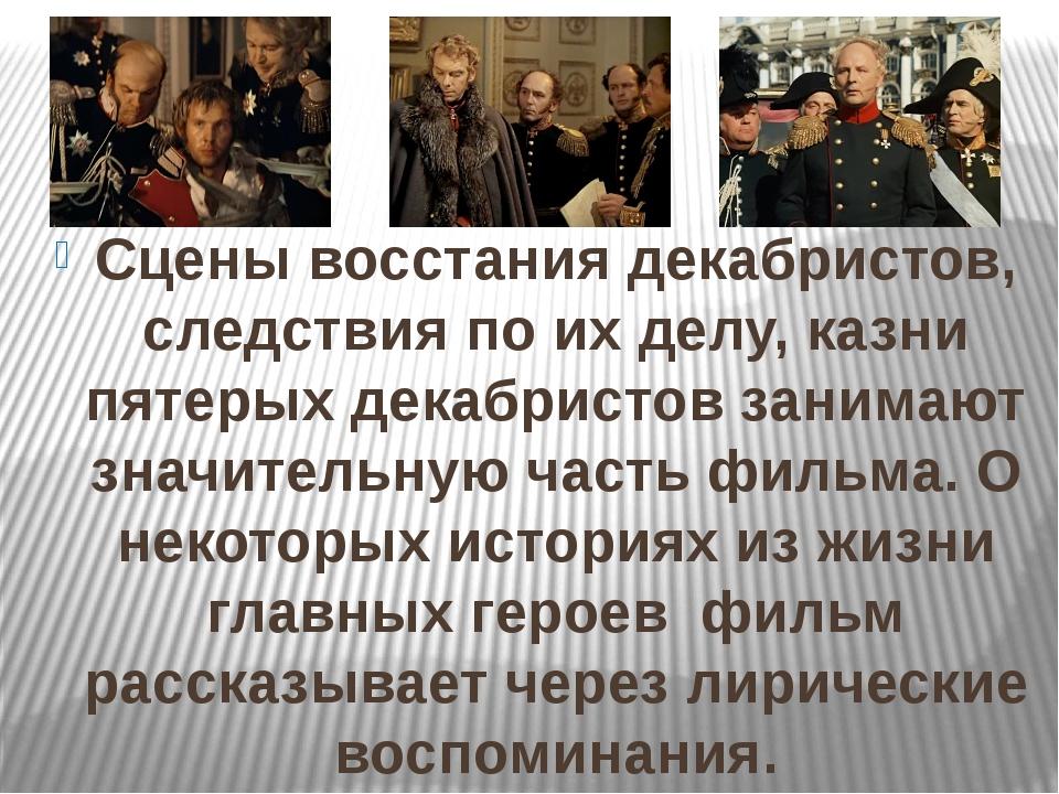 Сцены восстания декабристов, следствия по их делу, казни пятерых декабристов...