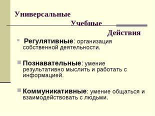Универсальные Учебные Действия Регулятивные: организация собственной деятельн