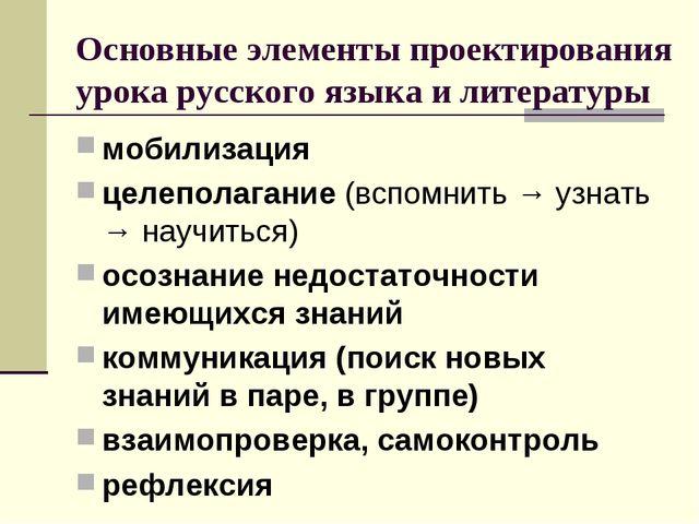 Основные элементы проектирования урока русского языка и литературы мобилизаци...