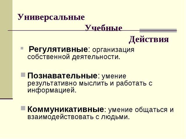 Универсальные Учебные Действия Регулятивные: организация собственной деятельн...