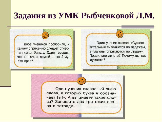 Задания из УМК Рыбченковой Л.М.