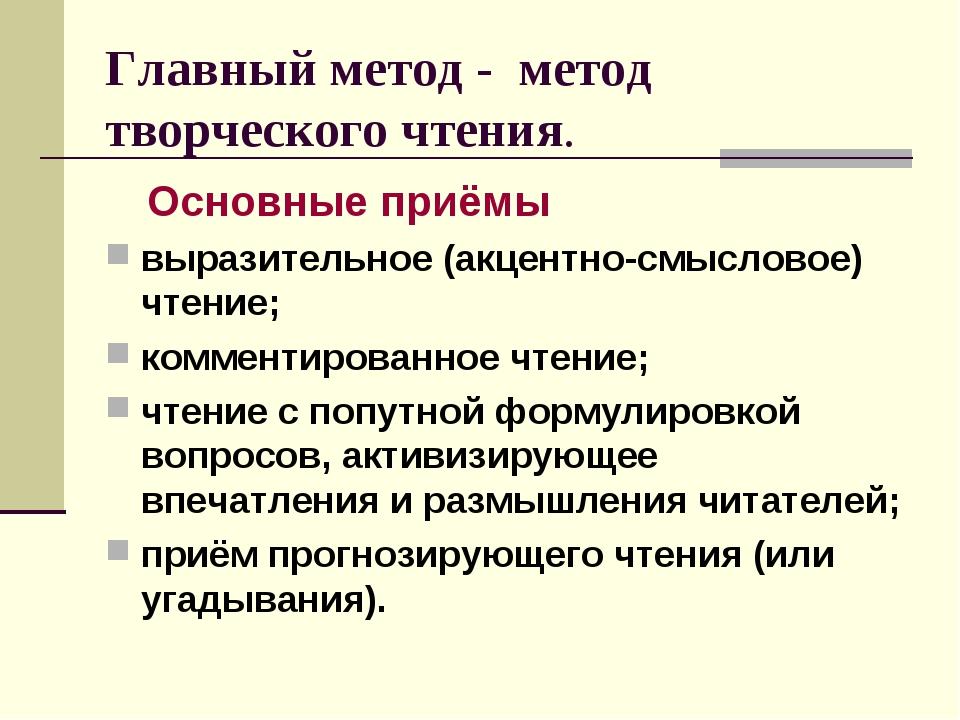 Главный метод - метод творческого чтения. Основные приёмы выразительное (акце...
