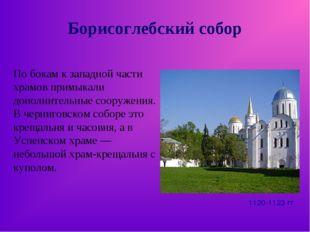 Борисоглебский собор По бокам к западной части храмов примыкали дополнительны