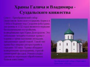 Храмы Галича и Владимира - Суздальского княжества Преображенский собор в Пере