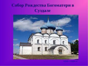Собор Рождества Богоматери в Суздале 1222—1225гг.