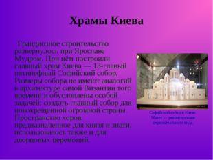 Грандиозное строительство развернулось при Ярославе Мудром. При нём построил
