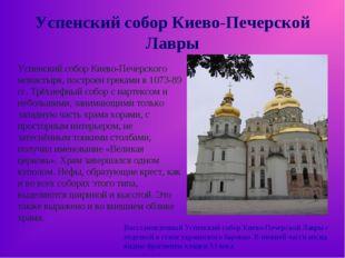 Успенский собор Киево-Печерской Лавры Восстановленный Успенский собор Киево-П