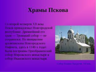 Храмы Пскова Собор Иоанна Предтечи. XII век. Со второй четверти XII века Пско