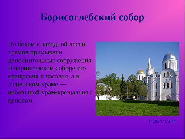 Борисоглебский собор По бокам к западной части храмов примыкали дополнительны...