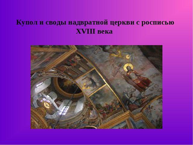 Купол и своды надвратной церкви с росписью XVIII века