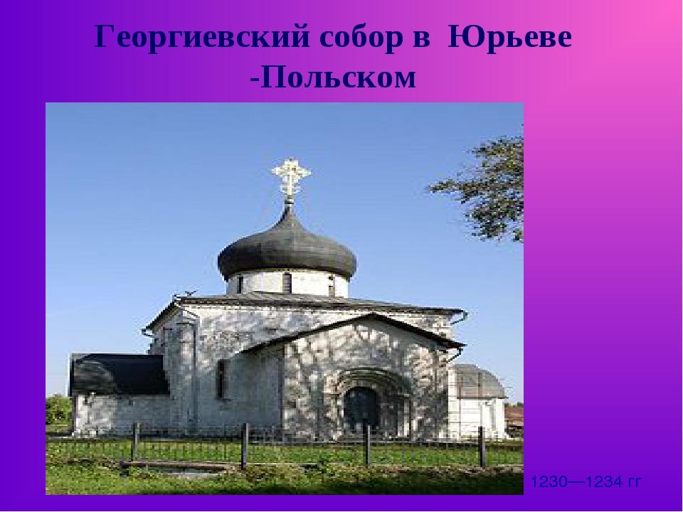 Георгиевский собор в Юрьеве -Польском 1230—1234гг